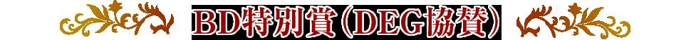 BD特別賞