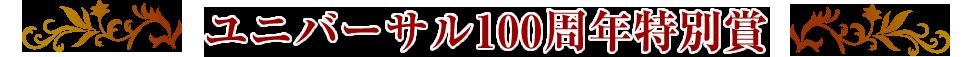 ユニバーサル100周年特別賞