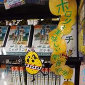 ショップコンテスト受賞店(TSUTAYAヤマト屋書店 仙台八幡店)