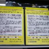 ショップコンテスト受賞店(エムズビデオ 西大通店)