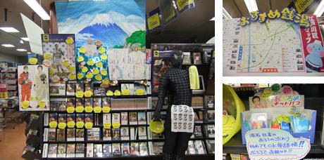 ショップコンテスト受賞店(TSUTAYA 江戸川中央店)