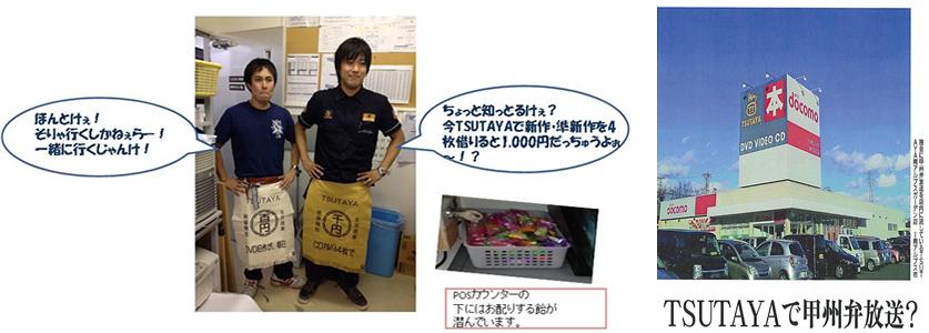 ショップコンテスト受賞店(TSUTAYA 南アルプスガーデン店)