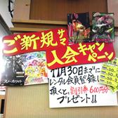 ショップコンテスト受賞店(本の王国 文化センター前店)