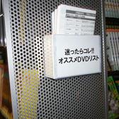 ショップコンテスト受賞店(TSUTAYA 三軒茶屋店)