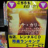 ショップコンテスト受賞店(TSUTAYA 三木店)