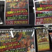 ショップコンテスト受賞店(アリオン皆生店)