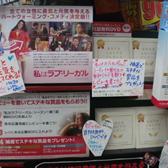 ショップコンテスト受賞店(Books あんとく 柳川店)