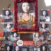 ショップコンテスト受賞店(フタバ図書GIGA 春日店)