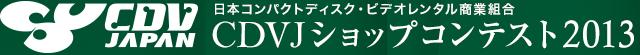 CDV-JAPAN