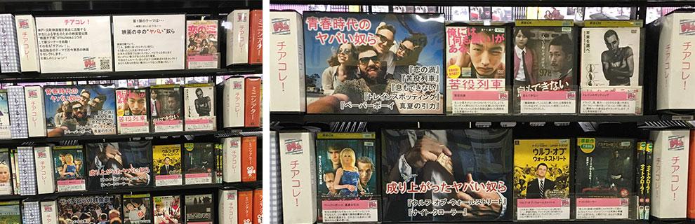 ショップコンテスト受賞店(TSUTAYA 三宮店)