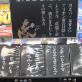 ショップコンテスト受賞店(アリオン 斐川店)