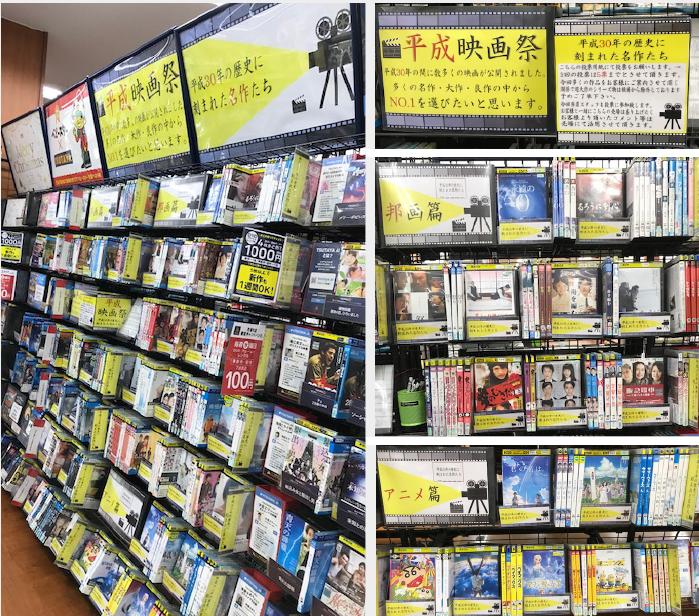ショップコンテスト受賞店(TSUTAYA 片倉町店)
