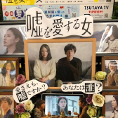 ショップコンテスト受賞店(TSUTAYA 安中店)
